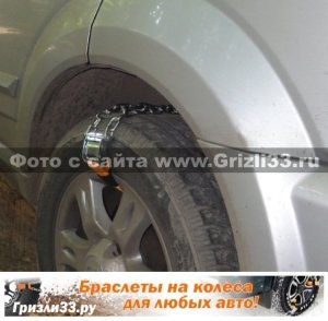 Браслеты противоскольжения цепи на колеса Гризли33