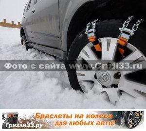 Цепи на колеса браслеты противоскольжения Гризли33