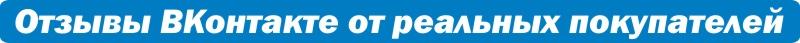 Отзывы ВКонтакте от реальных покупателей...